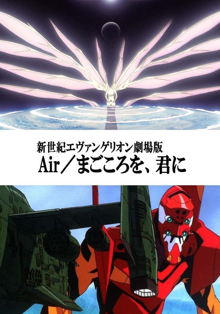 新世紀エヴァンゲリオン劇場版 Air/まごころを、君に - THE END OF EVANGELION