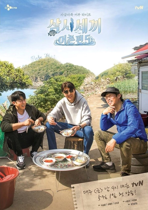 Three Meals a Day: Fishing Village