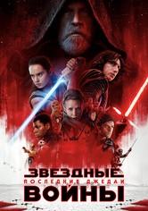Звёздные войны: Эпизод 8 - Последние джедаи
