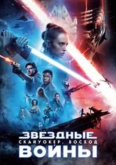 Звёздные войны: Эпизод 9 - Скайуокер. Восход