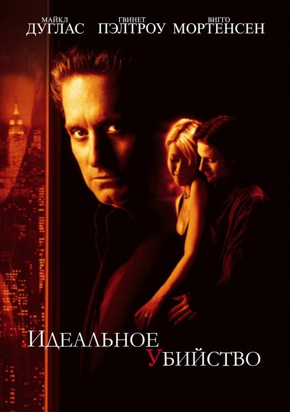 Идеальное убийство poster
