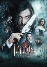 Gogol. The Beginning