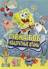 Губка Боб Квадратные Штаны