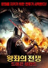 왕좌의 전쟁: 드래곤 레전드