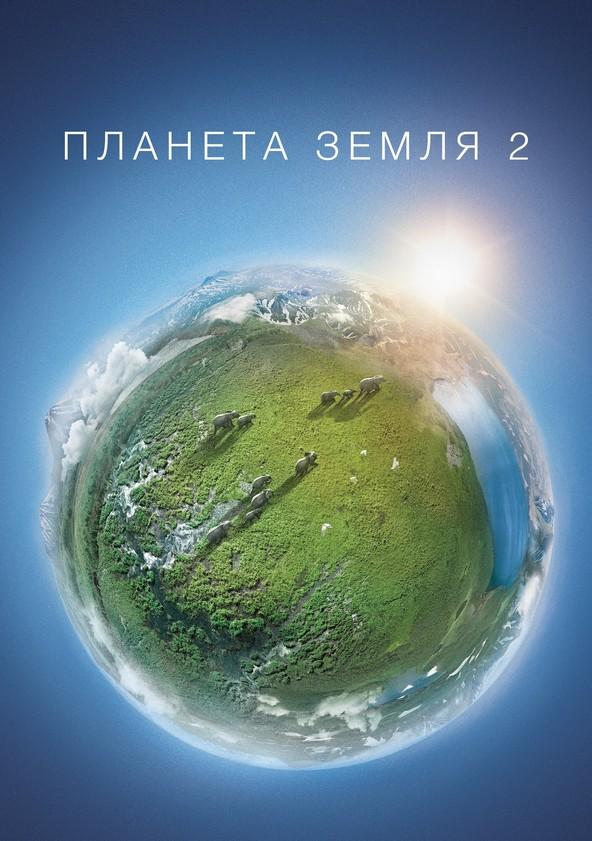 Планета Земля 2