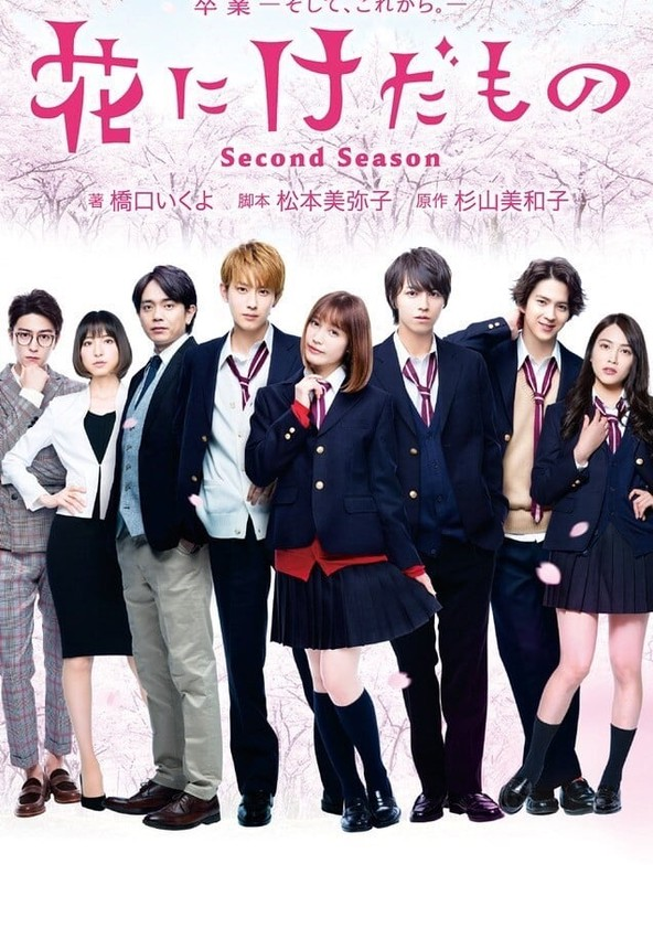 Flower And The Beast Season 2 Watch Episodes Streaming Online