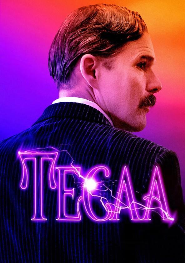 Тесла
