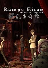 Rampo Kitan: Game of Laplace