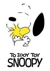 Το Σόου του Snoopy