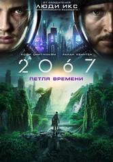 2067: Петля времени