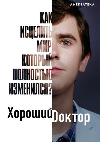 Сезон 4