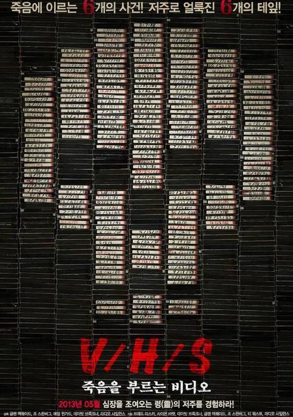 V/H/S: 죽음을 부르는 비디오