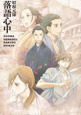 Showa and Genroku Era Lover's Suicide Through Rakugo