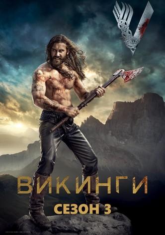 Сезон 3