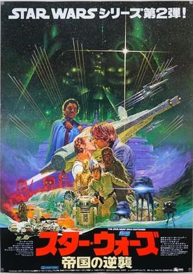 スター・ウォーズ エピソード5/帝国の逆襲