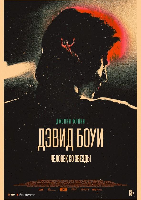 Дэвид Боуи: Человек со звезды