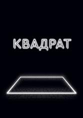 Квадрат