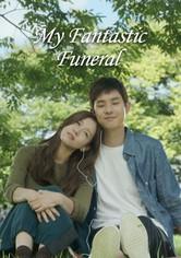 나의 판타스틱한 장례식