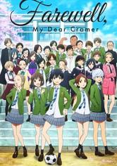 Sayonara Watashi no Cramer