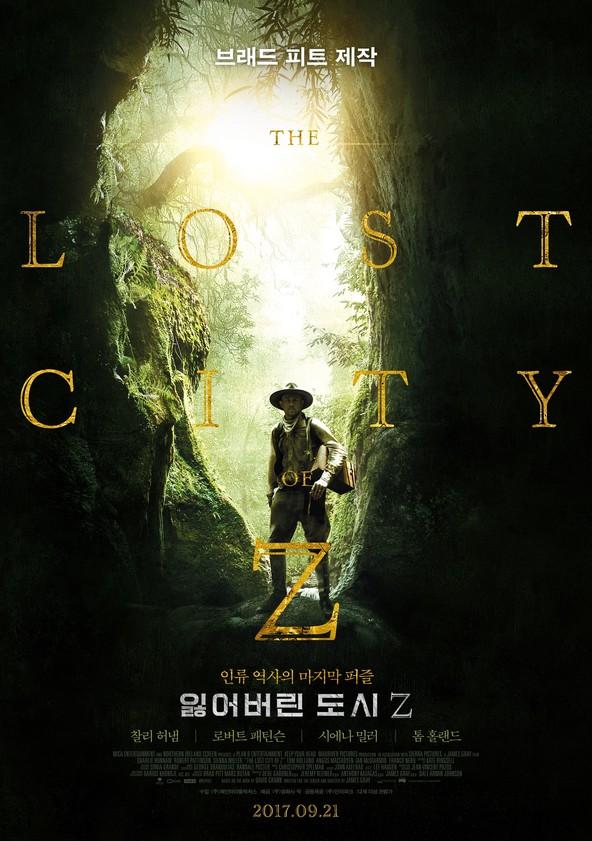 잃어버린 도시 Z