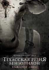 Техасская резня бензопилой: Кожаное лицо