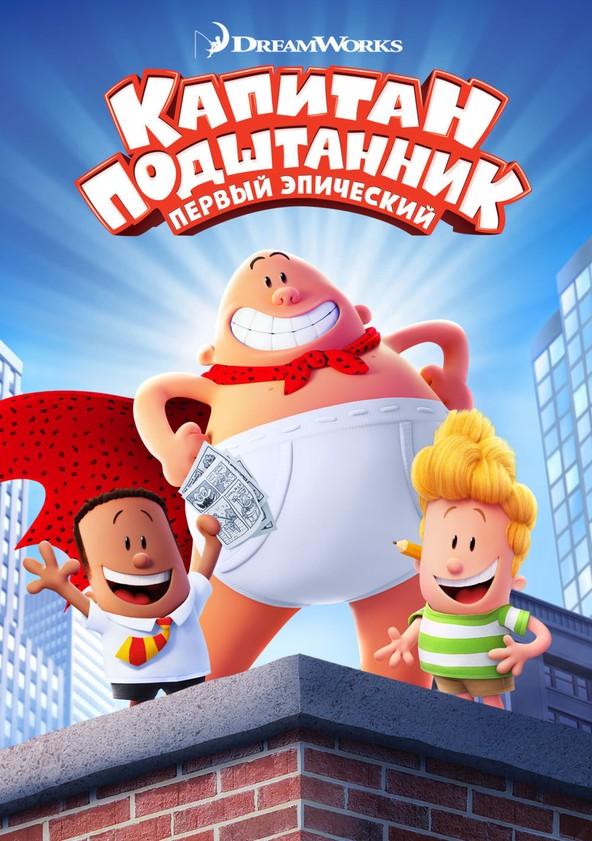Капитан Подштанник: Первый эпический фильм poster