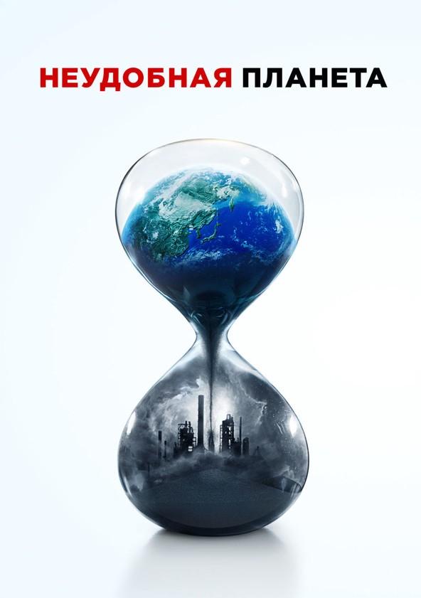 Неудобная планета