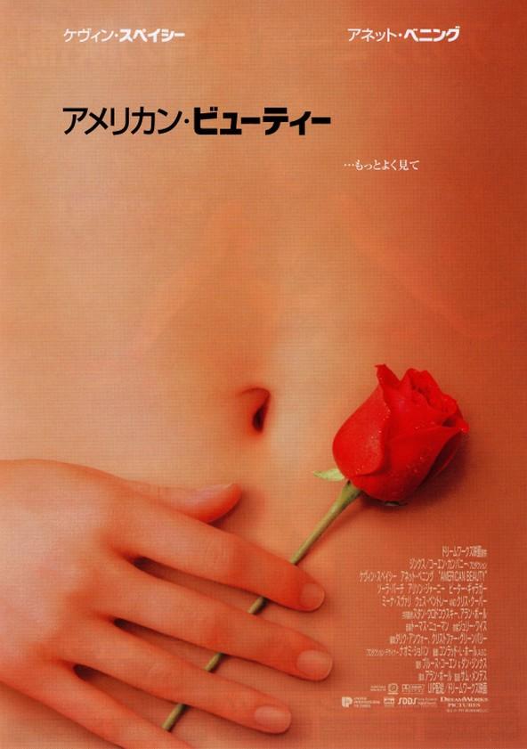 アメリカン・ビューティー poster