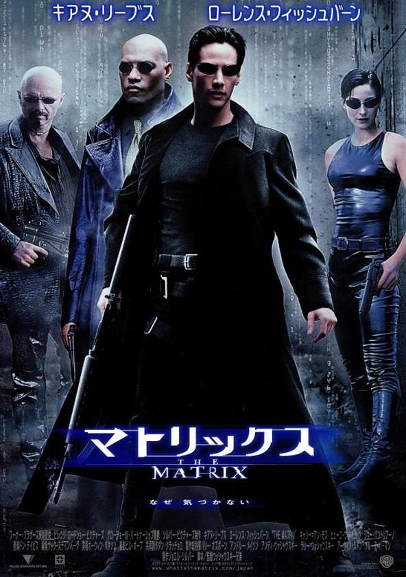 マトリックス poster