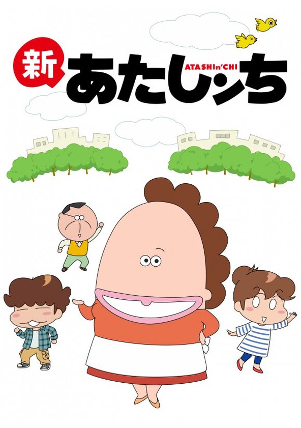 あたしンち Season 2 poster