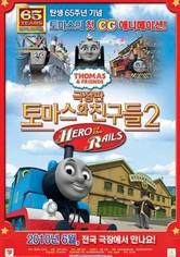 토마스와 친구들: 극장판 2