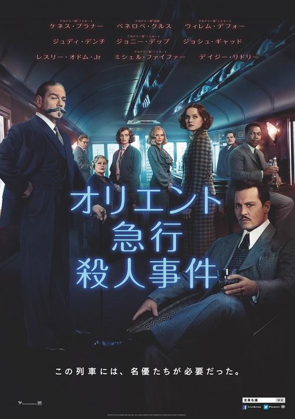 オリエント急行殺人事件 poster