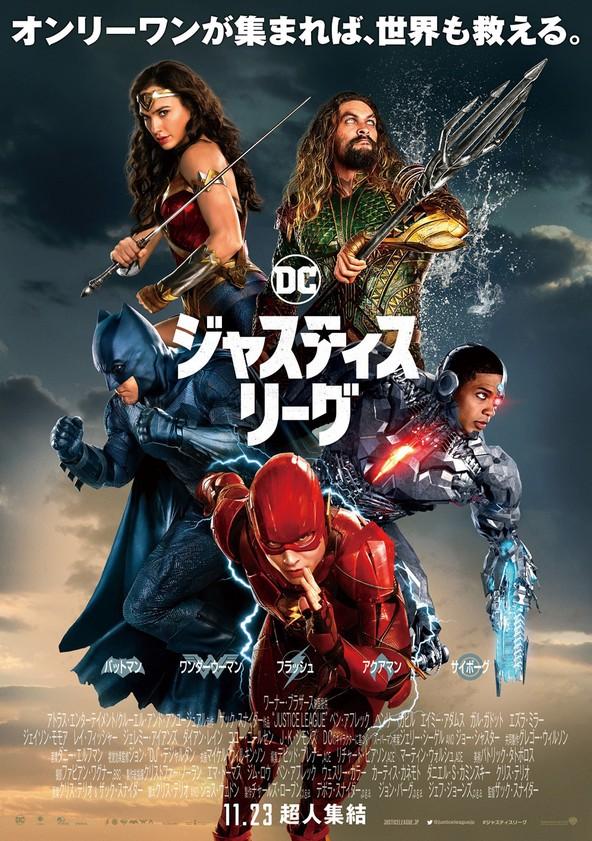 ジャスティス・リーグ poster