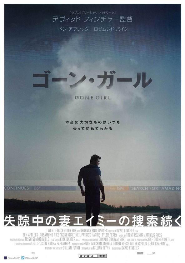 ゴーン・ガール poster