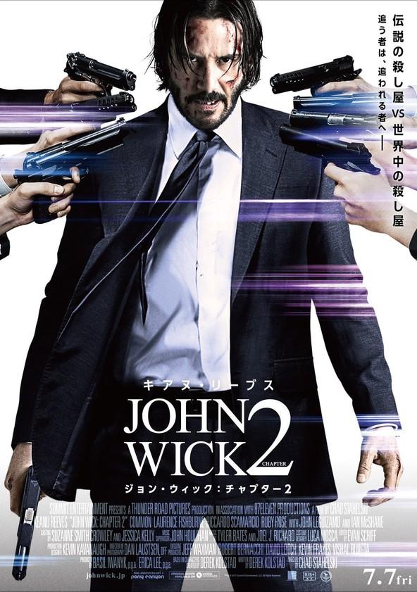ジョン・ウィック:チャプター2 poster