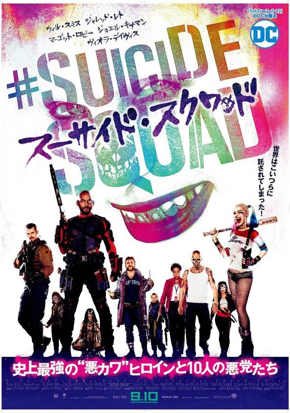 スーサイド・スクワッド poster