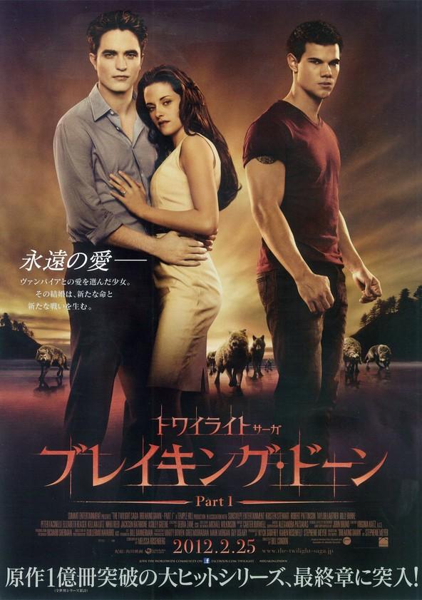 トワイライト・サーガ/ブレイキング・ドーン Part 1 poster