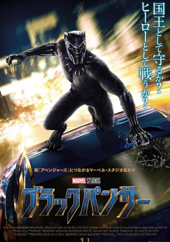 ブラックパンサー poster