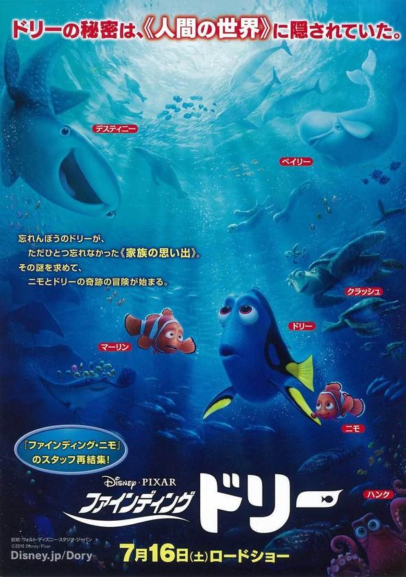 ファインディング・ドリー poster