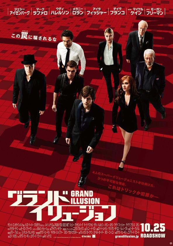 グランド・イリュージョン poster