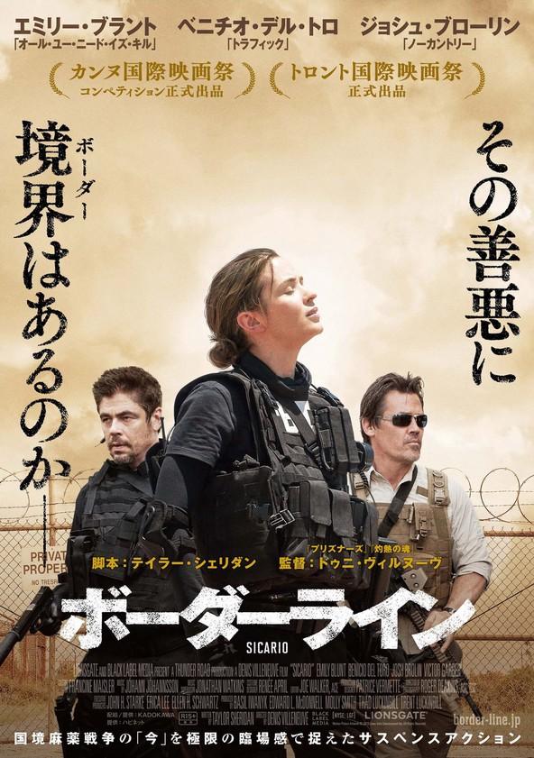 ボーダーライン poster