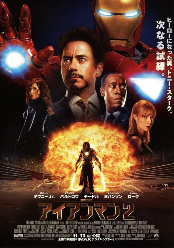 アイアンマン2 poster