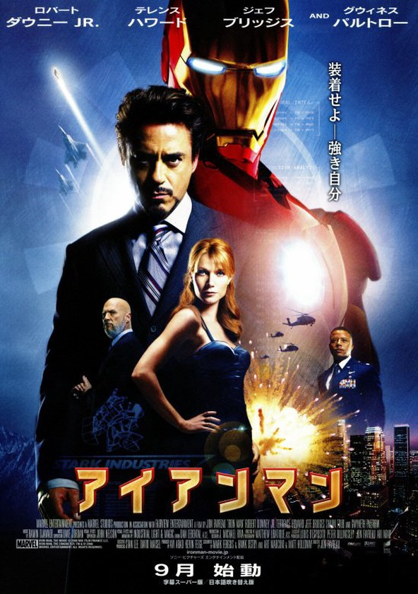 アイアンマン poster