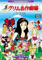 Grimm's Fairy Tale Classics