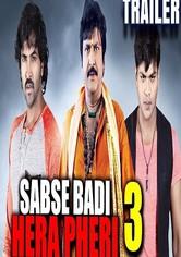 Sabse Badi Hera Pheri 3 (Tvstring.com)