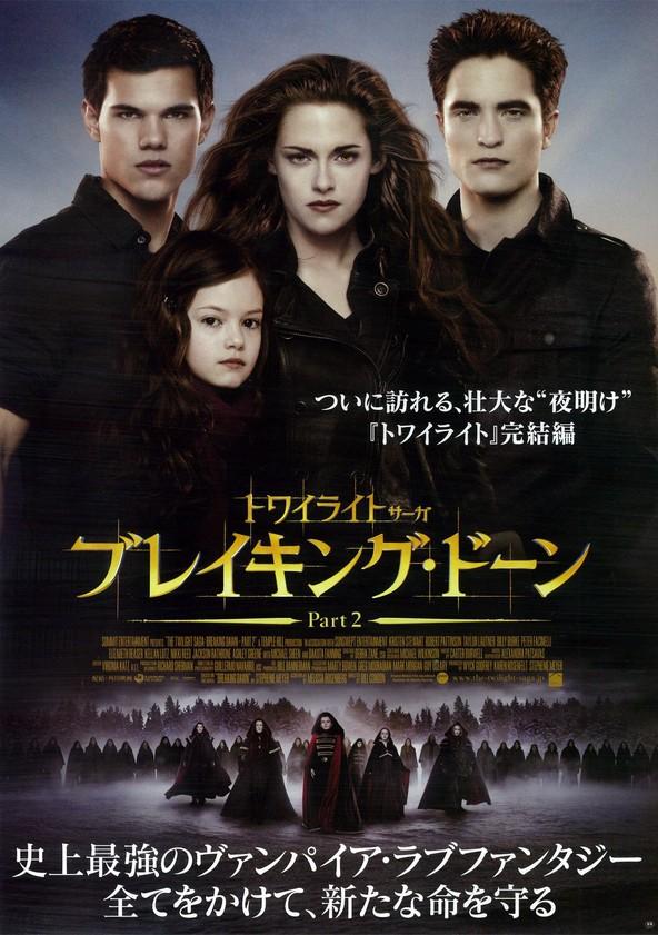 トワイライト・サーガ/ブレイキング・ドーン Part  2 poster