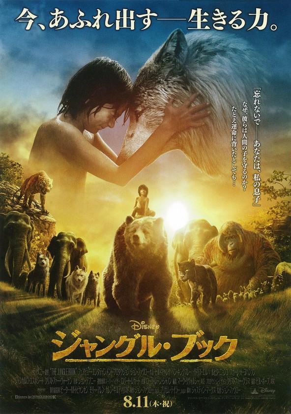 ジャングル・ブック poster