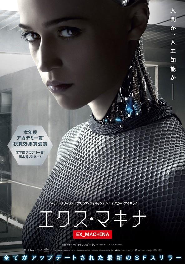 エクス・マキナ poster