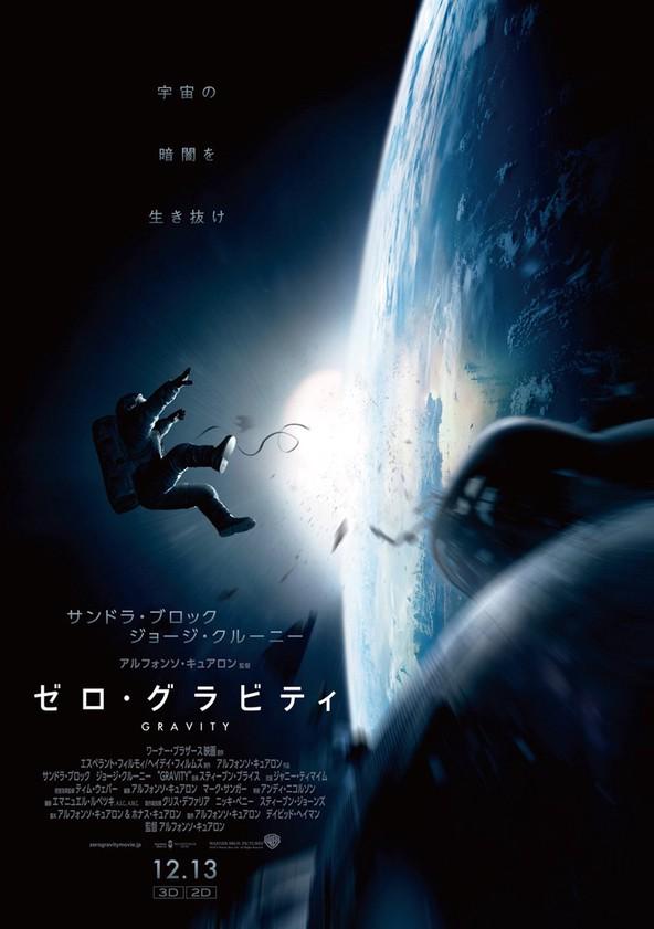 ゼロ・グラビティ poster
