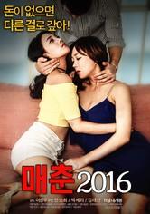 매춘 2016